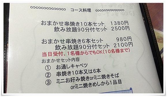 コース料理メニュー@鉄板焼鶏いしちゃん
