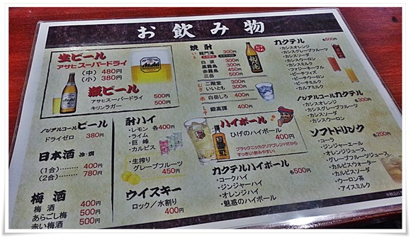お飲み物メニュー@鉄板焼鶏いしちゃん