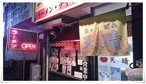 店舗入口@ラーメン天晴(あっぱれ)