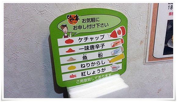 さらに薬味が@どんどん亭 陣山店