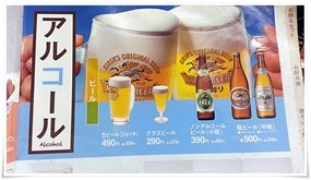 生ビール半額券が@どんどん亭 陣山店