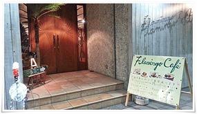 Flamingo Cafe(フラミンゴ・カフェ)店舗入口