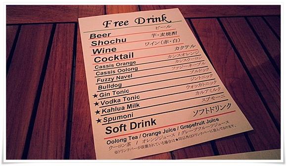 飲み放題メニュー@Flamingo Cafe
