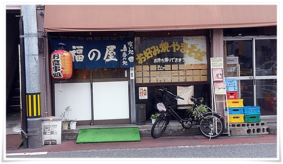 昼飲みOK 福の屋@熊本新市街