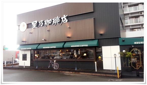 星乃珈琲店 黒崎店 店舗外観