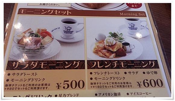 モーニングセットメニュー@星乃珈琲店 黒崎店