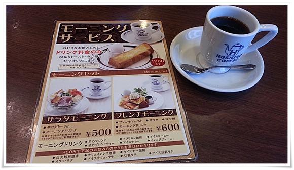 モーニングメニュー@星乃珈琲店 黒崎店