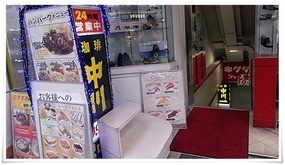 喫茶中川看板@熊本下通