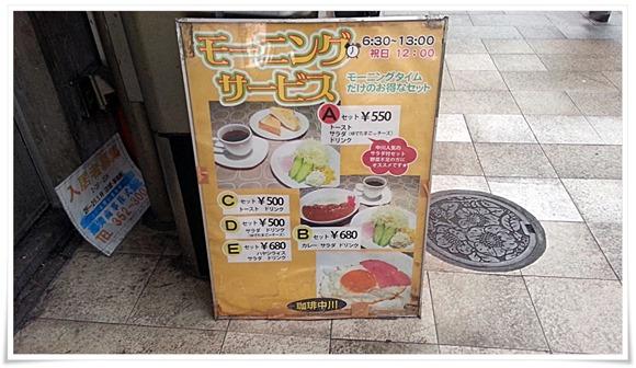 熊本市内モーニング情報