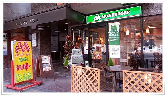 モスバーガー熊本銀座通店