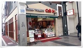 イタリアントマト・カフェジュニア熊本下通り店