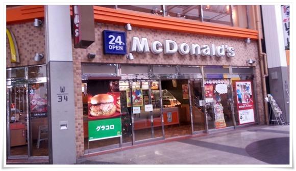 マクドナルド 熊本新市街店