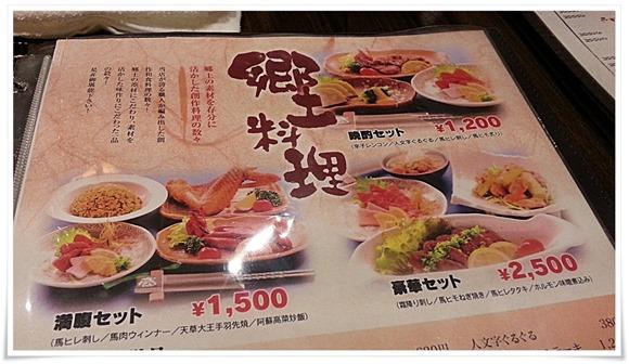 郷土料理セットメニュー@居酒屋 感