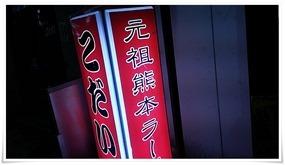 店頭の看板@元祖熊本ラーメン こだいこ
