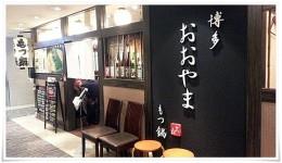もつ鍋 おおやま 博多駅店