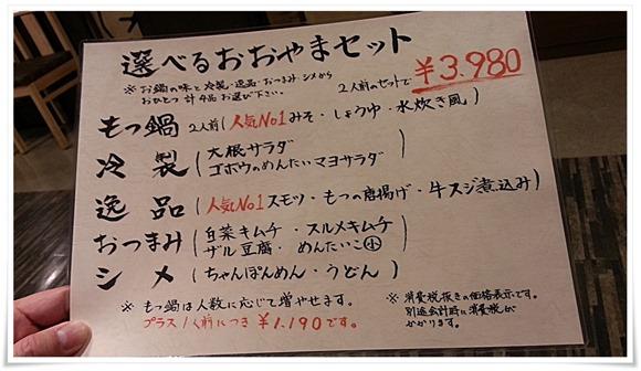 選べるおおやまセット@もつ鍋おおやま 博多駅店