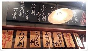壁面のメニュー@日本再生酒場 博多店