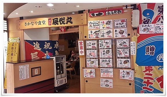 店舗入口@博多さかなや食堂 辰悦丸