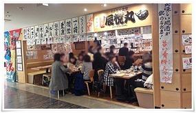 店内の雰囲気@博多さかなや食堂 辰悦丸