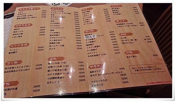 フードメニュー@博多さかなや食堂 辰悦丸