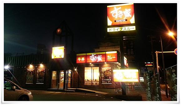 すき家 八幡枝光店 店舗外観