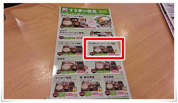 すき家の朝食メニュー@すき家 八幡枝光店
