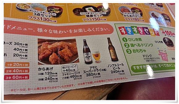 ビールメニュー@すき家 八幡枝光店