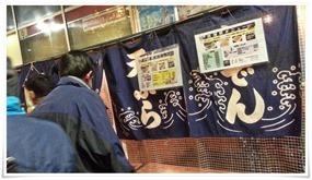 天ぷら・おでんが名物@対洲軒(たいしゅうけん)