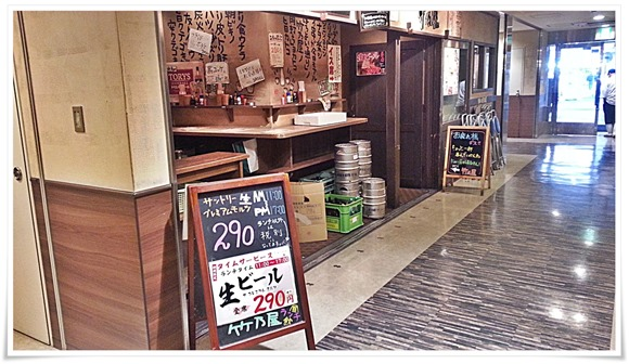 生ビール290円@焼とり居酒屋 竹乃屋 デイトス店