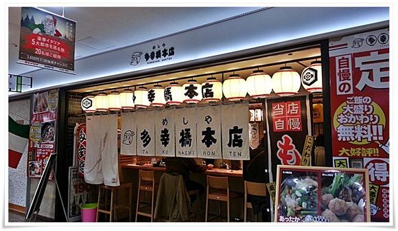 めしや多幸橋本店(たこはしほんてん)店舗外観