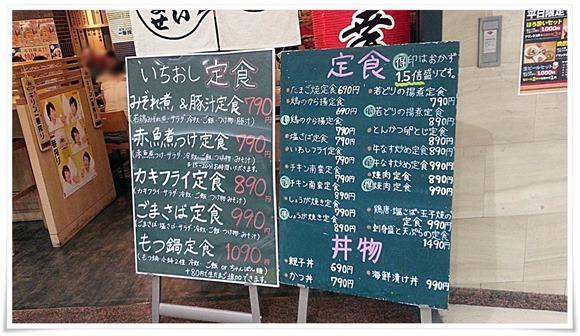 店頭の定食メニュー@めしや多幸橋本店
