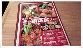 鍋定食メニュー@めしや多幸橋本店