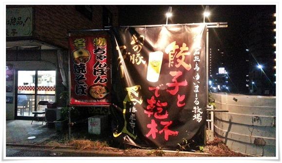 焼麺屋 虎之介@八幡駅前