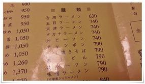 麺類メニュー@梅子(うめこ)