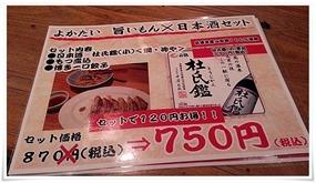 日本酒セット@立ち呑み酒場 よかたい