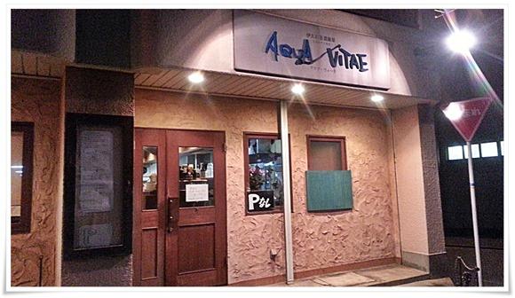 伊太利亜居酒屋 AQUA VITAE(アクア・ヴィータ)