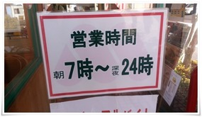 7時から24時まで営業@モスバーガー日南店