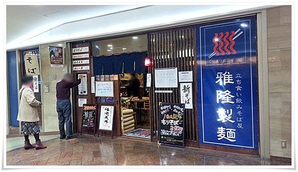 雅隆製麺@博多駅地下街