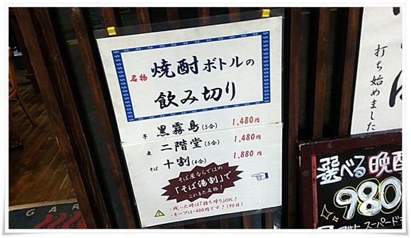 ボトルメニュー@立ち食い飲みそば屋 雅隆製麺