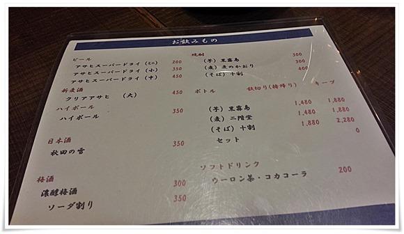 ドリンクメニュー@立ち食い飲みそば屋 雅隆製麺