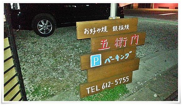 駐車場@お好み焼・鉄板焼 五衛門