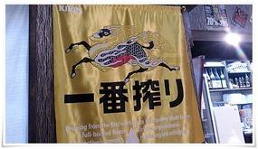 一番絞り@お好み焼・鉄板焼 五衛門