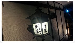 とんかつ浜勝 北九州陣山店 ランタン