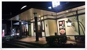 とんかつ浜勝 北九州陣山店 店舗外観