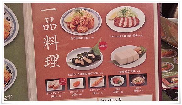 一品料理メニュー@とんかつ浜勝 北九州陣山店