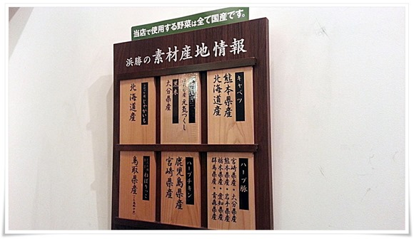 産地情報@とんかつ浜勝 北九州陣山店