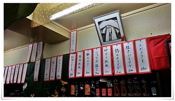壁面のメニュー@八幡東区中央町