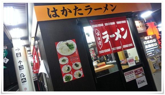 店舗入口@まるうまラーメンぷらっと博多No.1