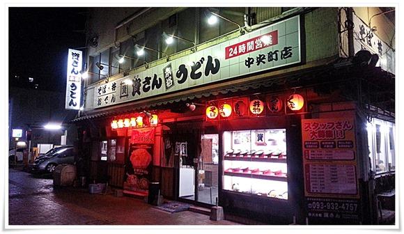 資さんうどん中央町店