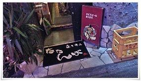 立ち呑み たたんばぁ@宮崎市中央通 入口